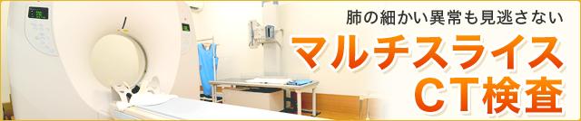 肺の細かい異常も見逃さない CTシステム検査マルチスライス